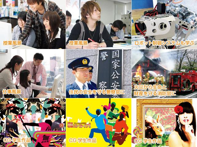 和歌山コンピュータビジネス専門学校